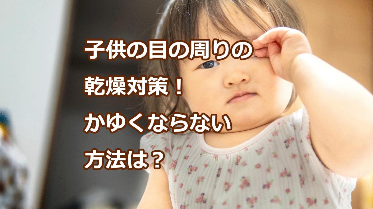 子供の目の周りの乾燥対策!かゆくならない方法は?