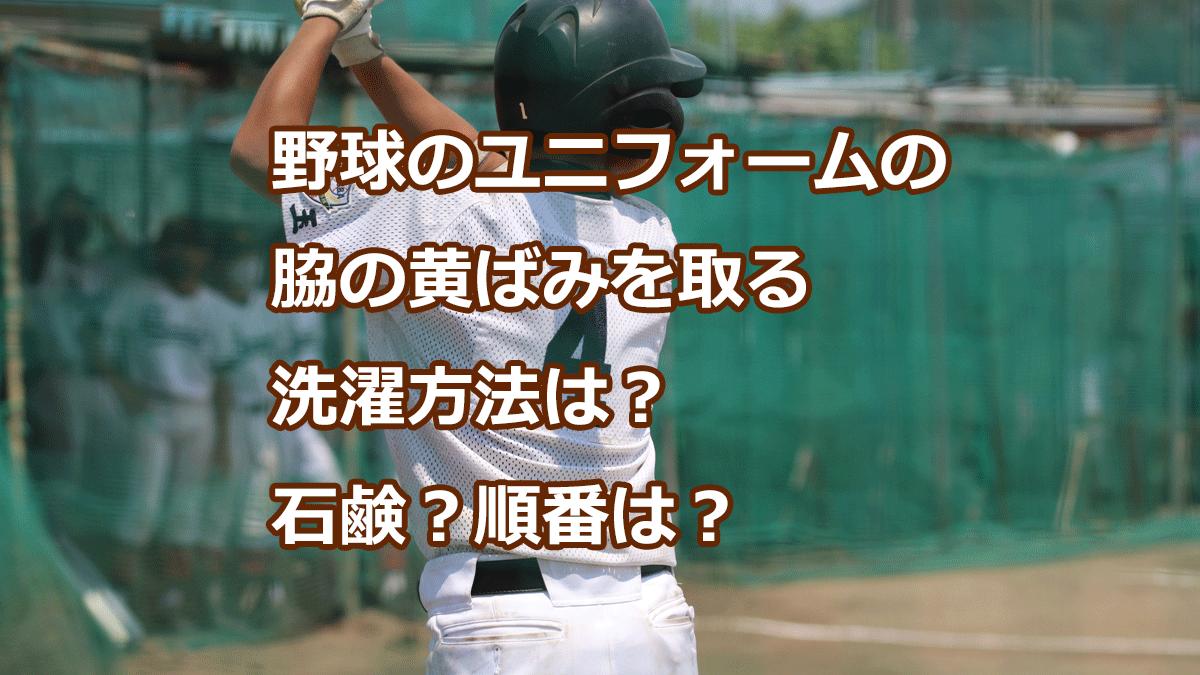 野球のユニフォームの脇の黄ばみを取る洗濯方法は?石鹸?順番は?