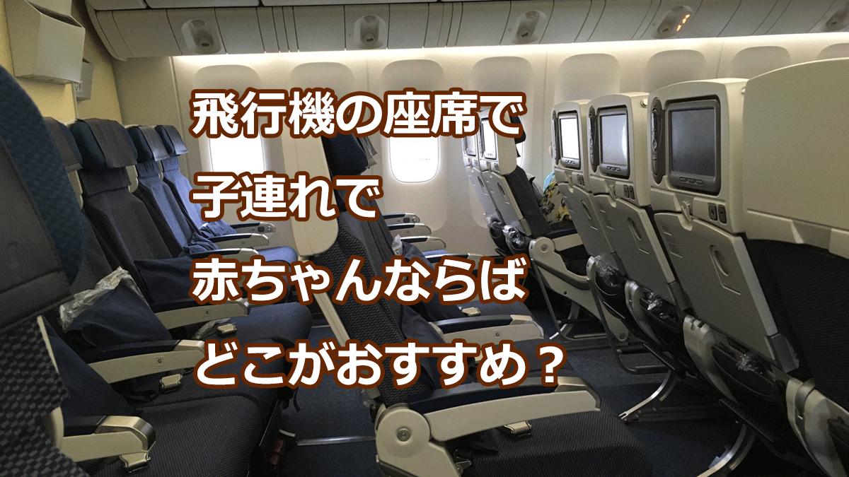 飛行機の座席で子連れで赤ちゃんならばどこがおすすめ?