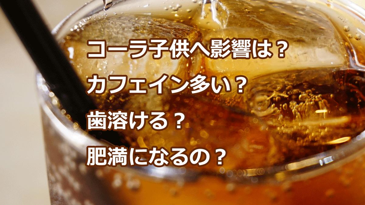 コーラ子供へ影響は?カフェイン多い?歯溶ける?肥満になるの?
