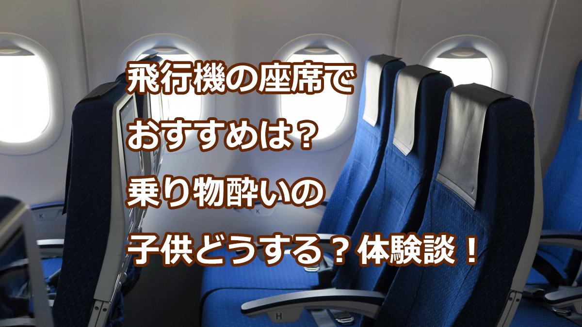 飛行機の座席で おすすめは? 乗り物酔いの 子供どうする?体験談!