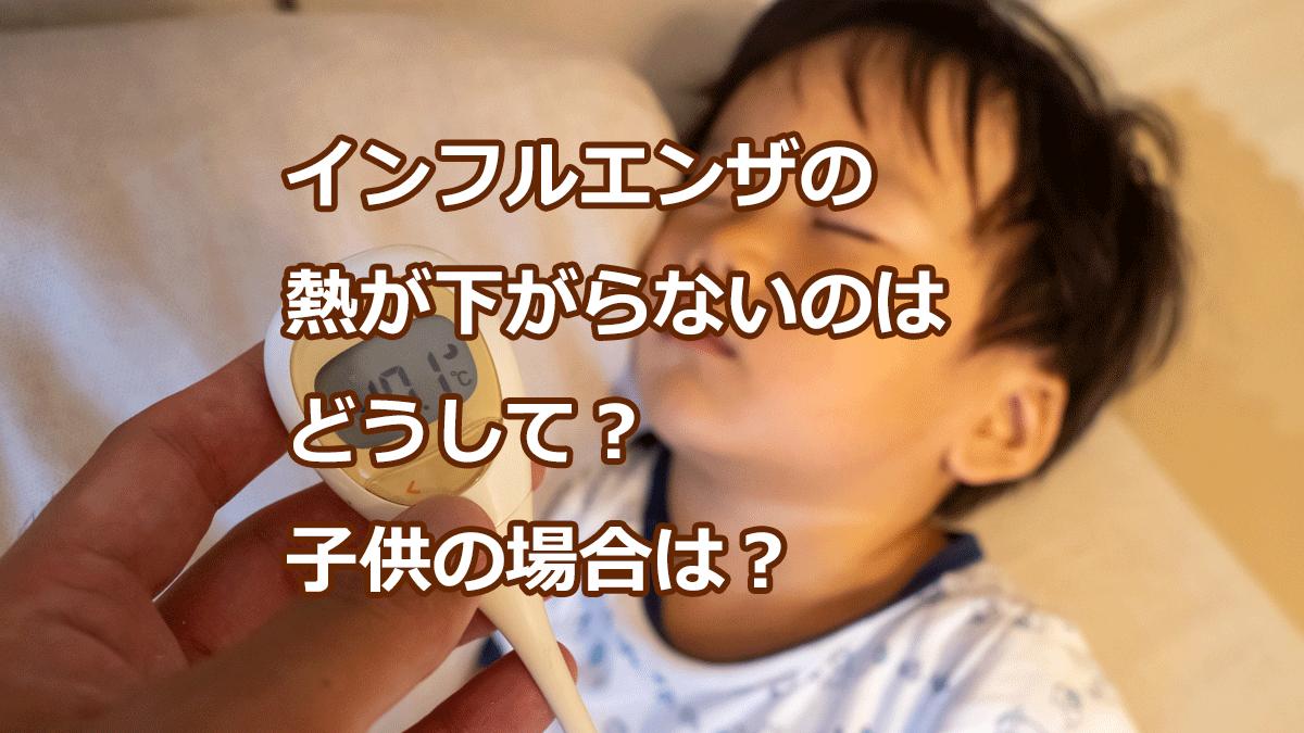 インフルエンザの熱が下がらないのはどうして?子供の場合は?