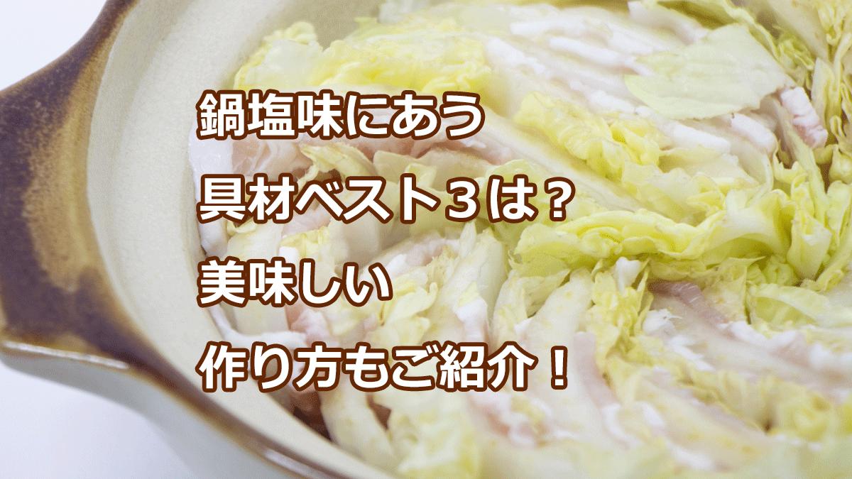 鍋塩味にあう具材ベスト3は?美味しい作り方もご紹介!