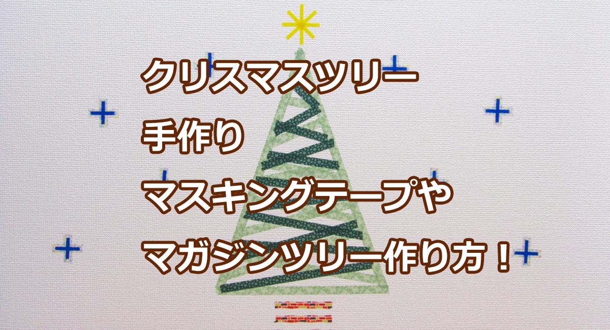 クリスマスツリー手作りマスキングテープやマガジンツリー作り方!