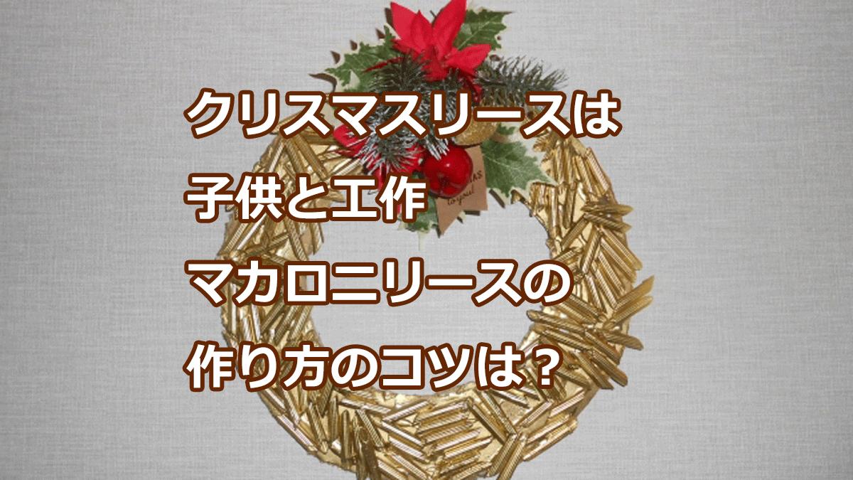 クリスマスリースは子供と工作 マカロニリースの作り方のコツは?