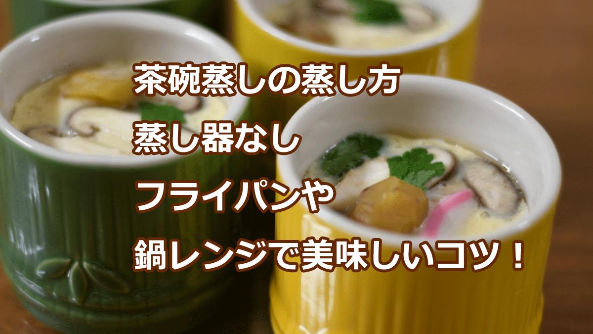 茶碗蒸しの蒸し方 蒸し器なしフライパンや鍋レンジで美味しいコツ!