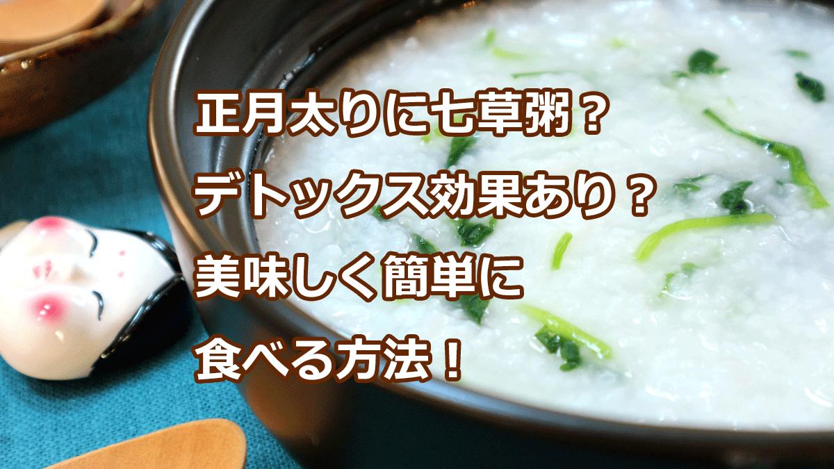 正月太りに七草粥?デトックス効果あり?美味しく簡単に食べる方法!