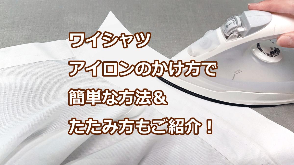 ワイシャツアイロンのかけ方で簡単な方法&たたみ方もご紹介!