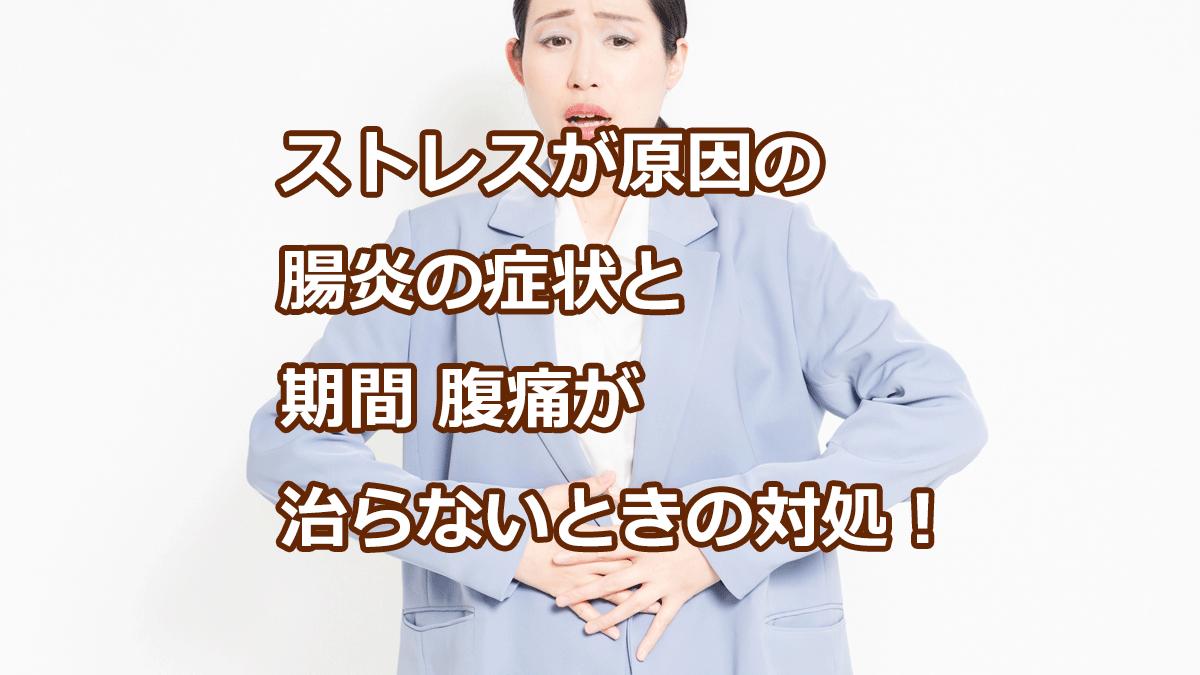 ストレスが原因の腸炎の症状と期間 腹痛が治らないときの対処!