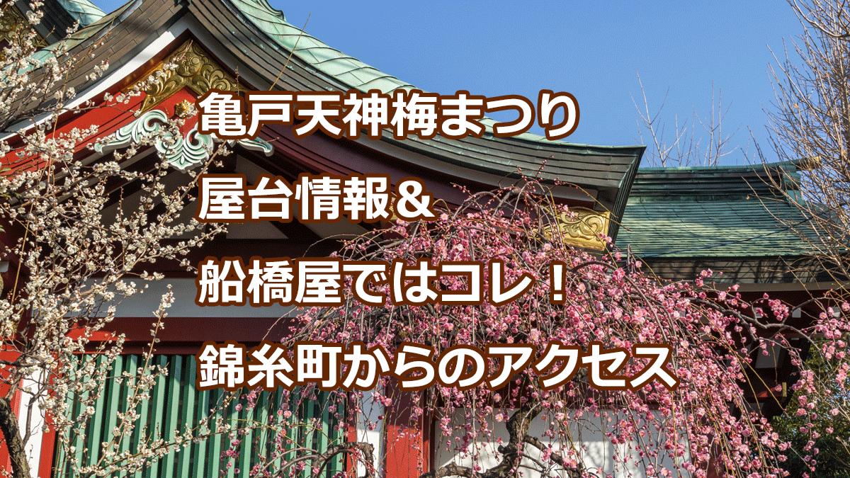 亀戸天神梅まつり屋台情報&船橋屋ではコレ!錦糸町からのアクセス
