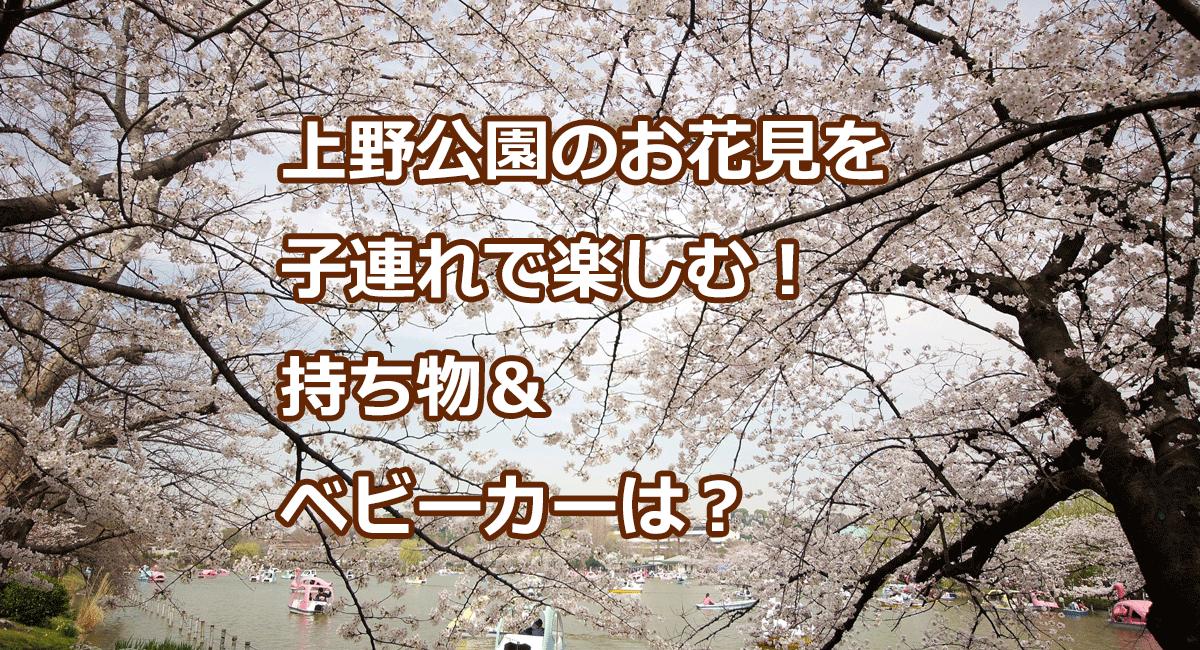 上野公園のお花見を子連れで楽しむ!持ち物&ベビーカーは?