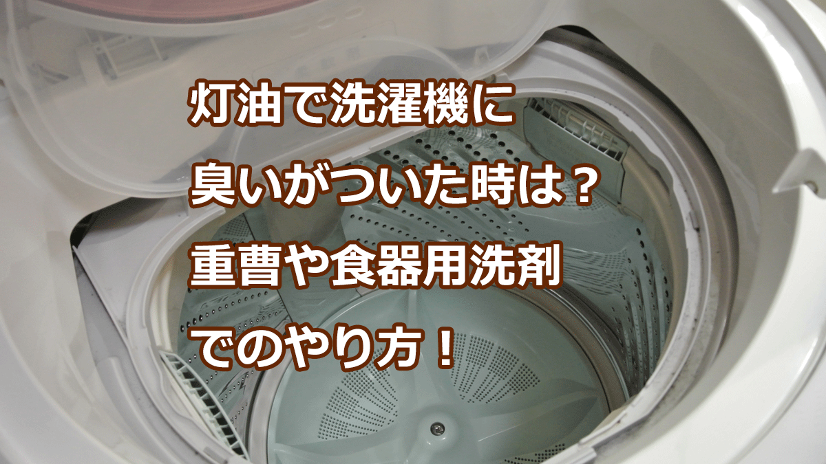 灯油で洗濯機に臭いがついた時は?重曹や食器用洗剤でのやり方!