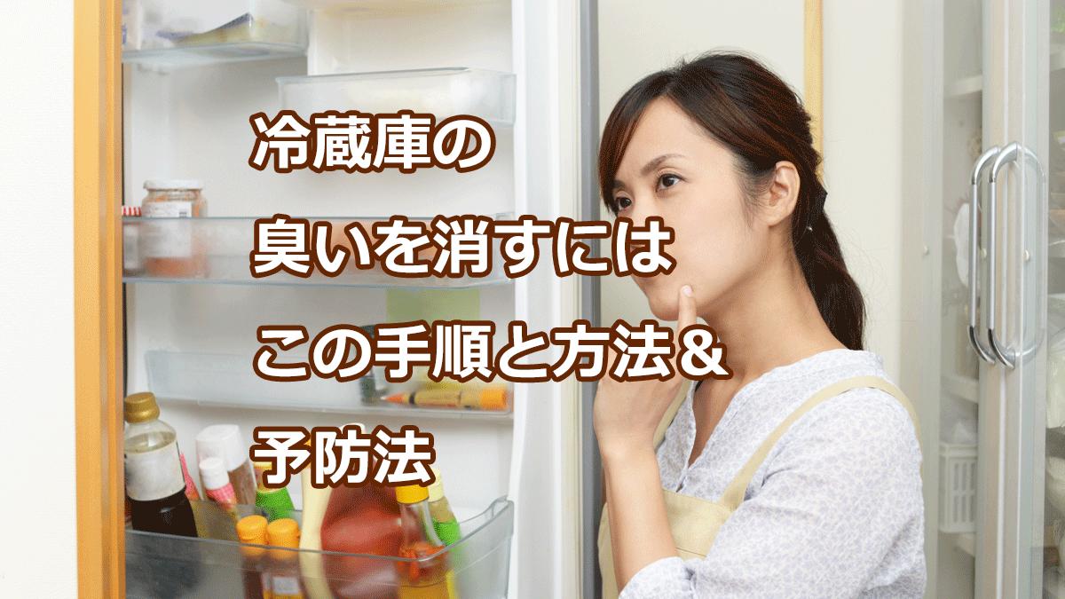 冷蔵庫の臭いを消すにはこの手順と方法&予防法