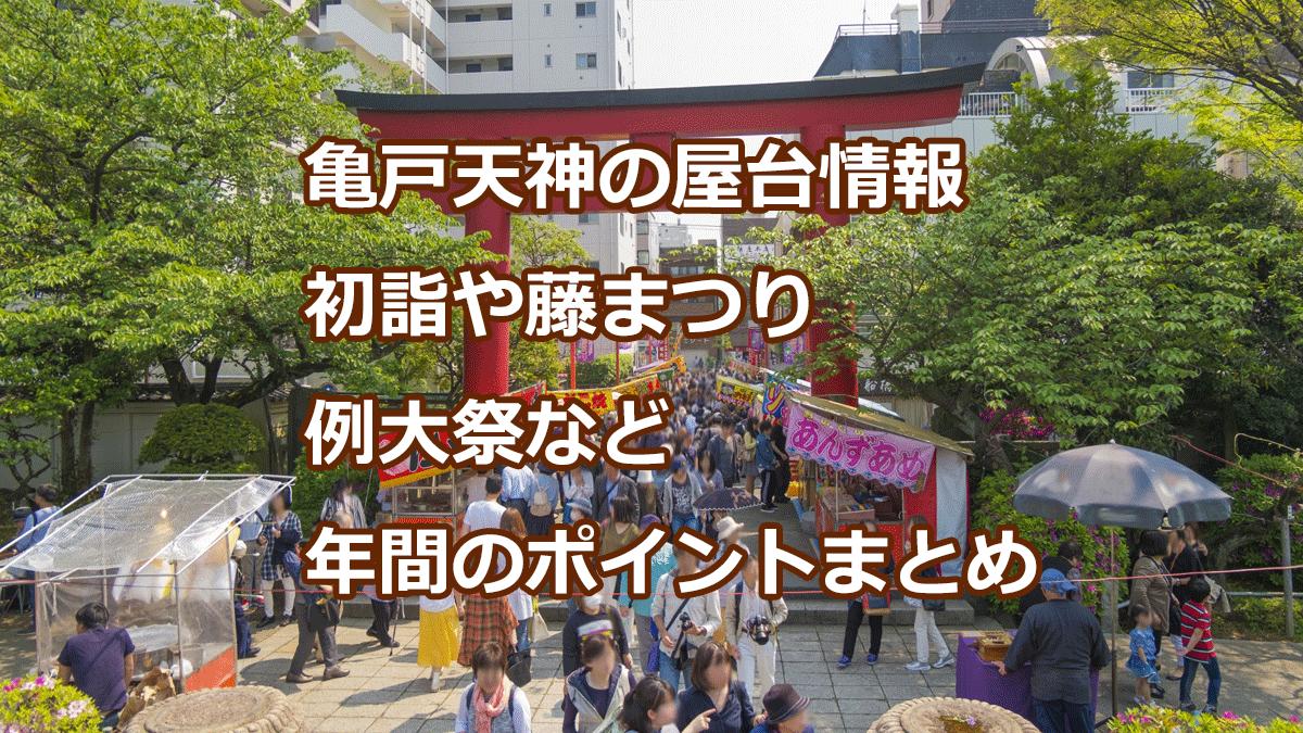 亀戸天神の屋台情報 初詣や藤まつり例大祭など年間のポイントまとめ