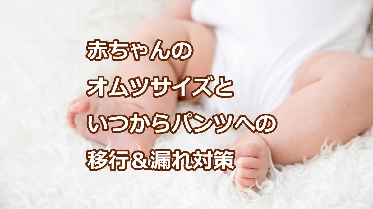 赤ちゃんのオムツサイズといつからパンツへの移行&漏れ対策