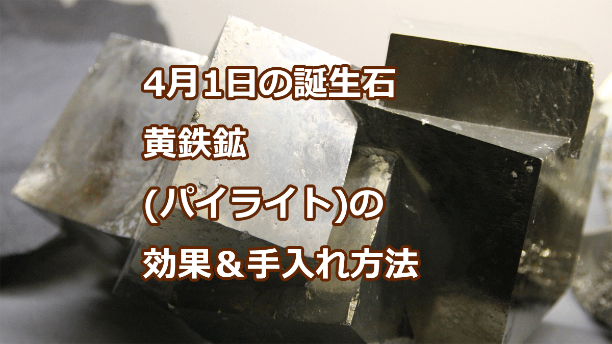 4月1日の誕生石 黄鉄鉱(パイライト)の効果&手入れ方法