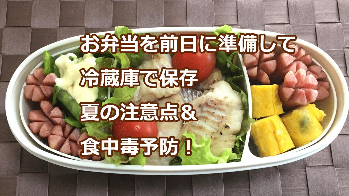 お弁当を前日に準備して冷蔵庫で保存 夏の注意点&食中毒予防!