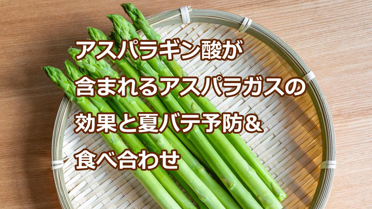 アスパラギン酸が含まれるアスパラガスの効果と夏バテ予防&食べ合わせ