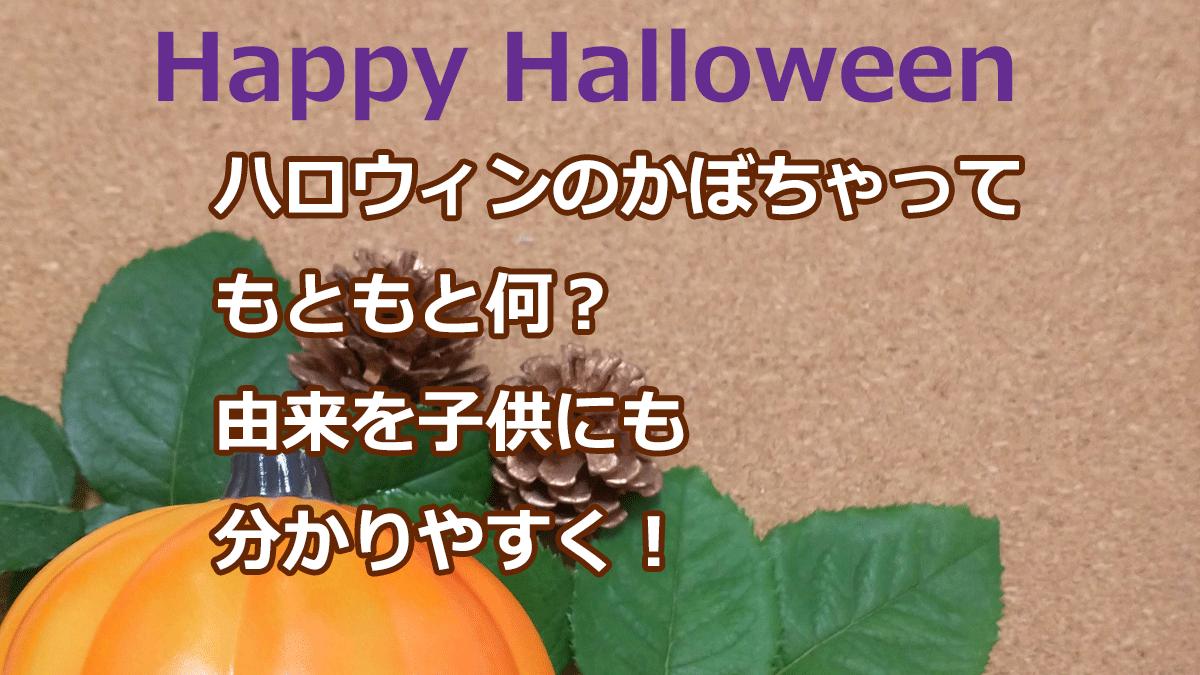 ハロウィンのかぼちゃってもともと何?由来を子供にも分かりやすく!