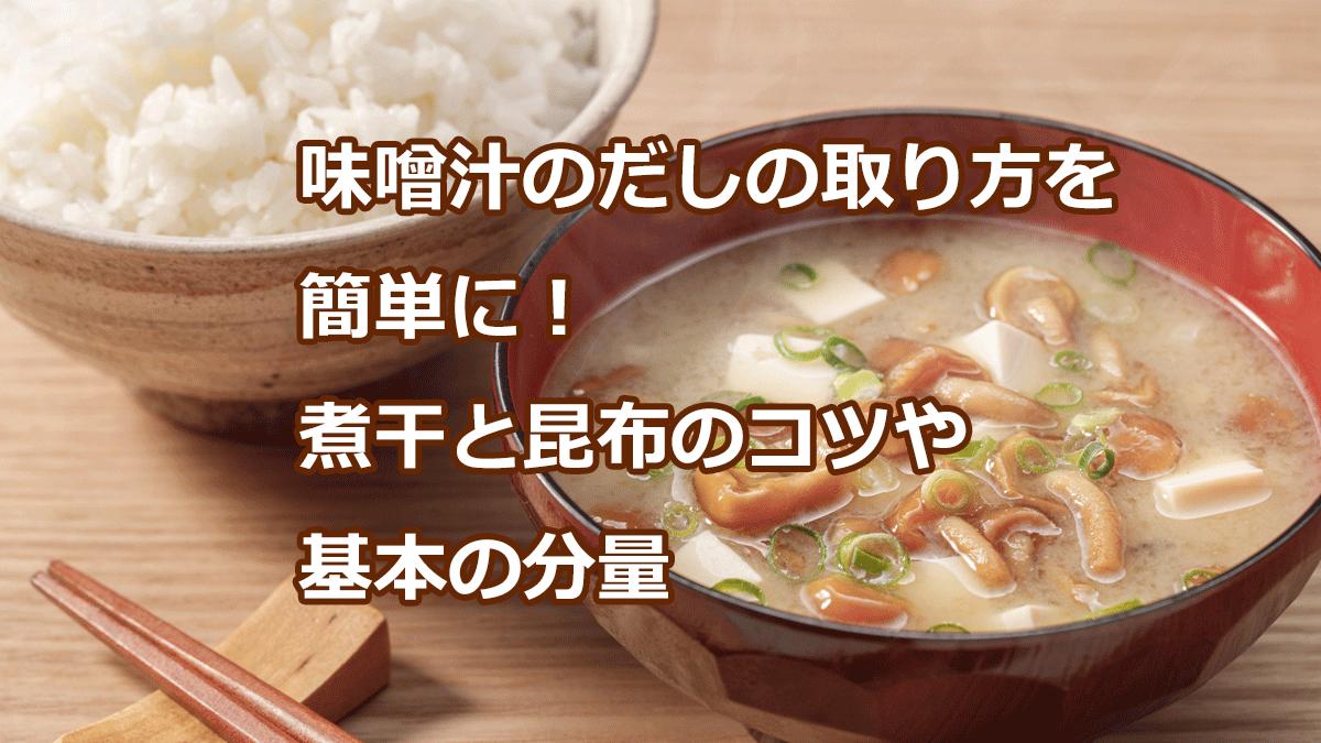 味噌汁のだしの取り方を簡単に!煮干と昆布のコツや基本の分量