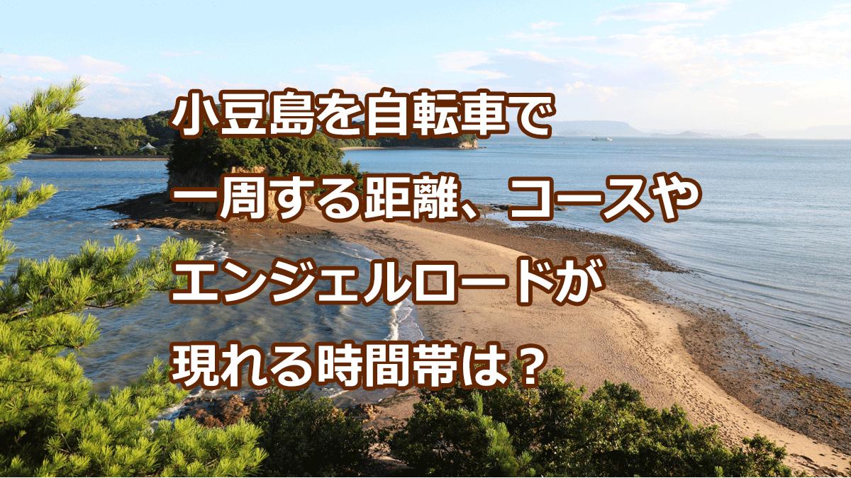 小豆島を自転車で 一周する距離、コースや エンジェルロードが 現れる時間帯は?