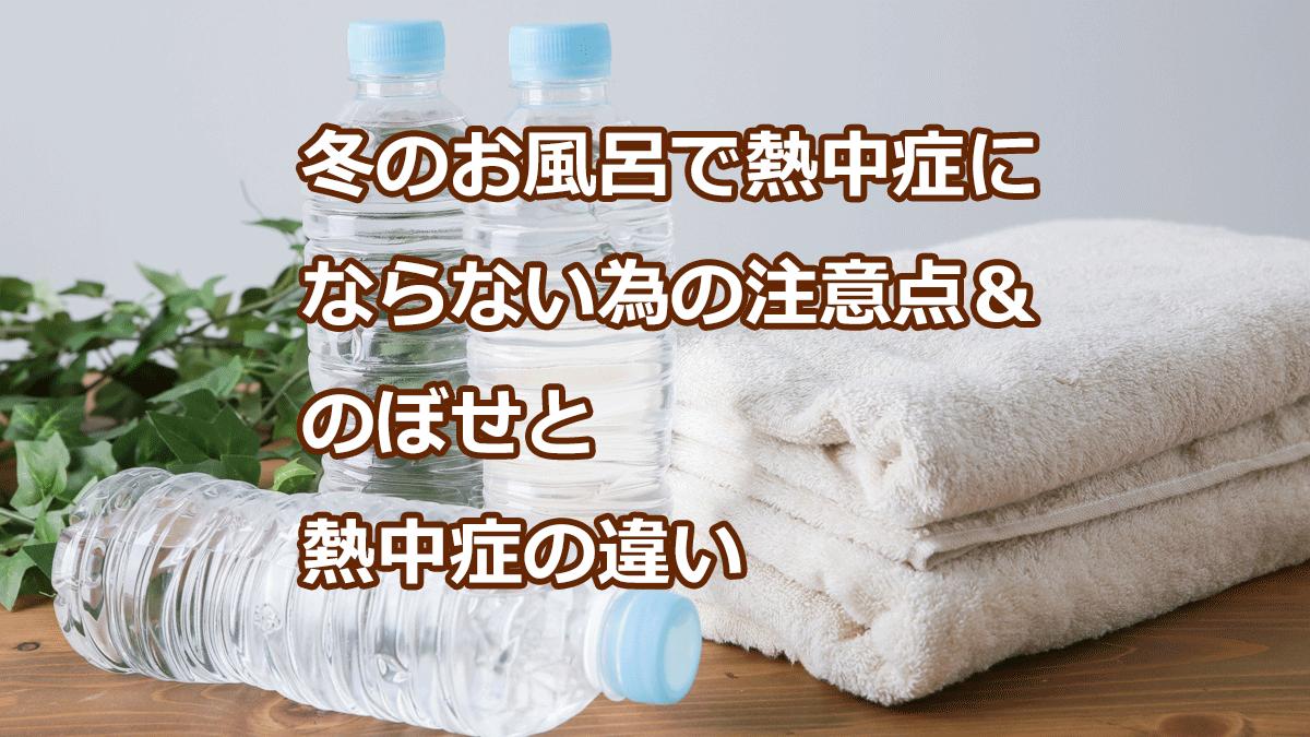 冬のお風呂で熱中症にならない為の注意点&のぼせと熱中症の違い
