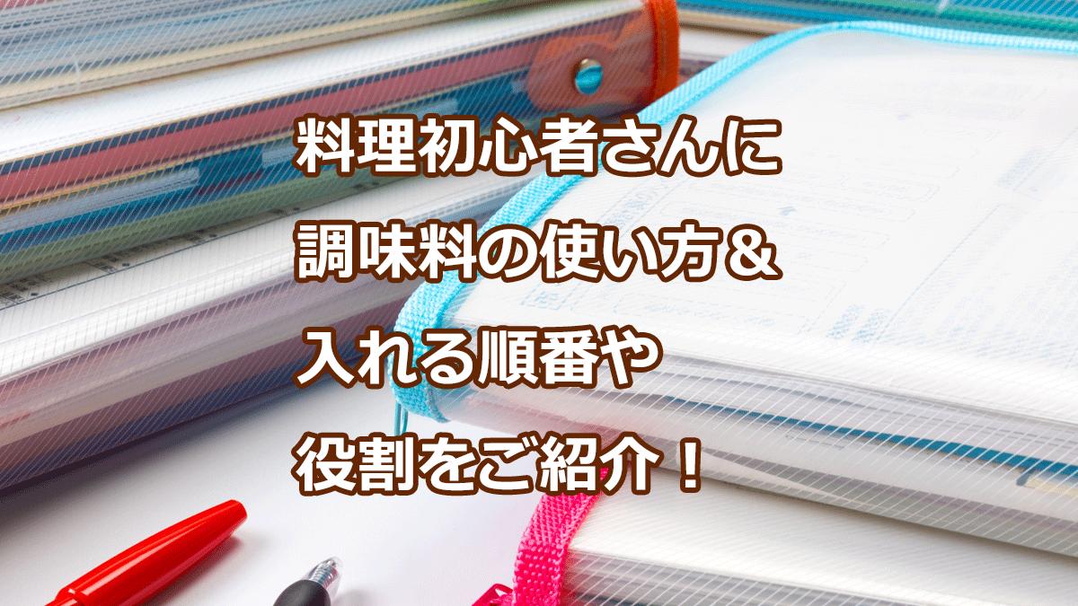 学校からの書類の上手な整理収納保管のための簡単5ステップ!