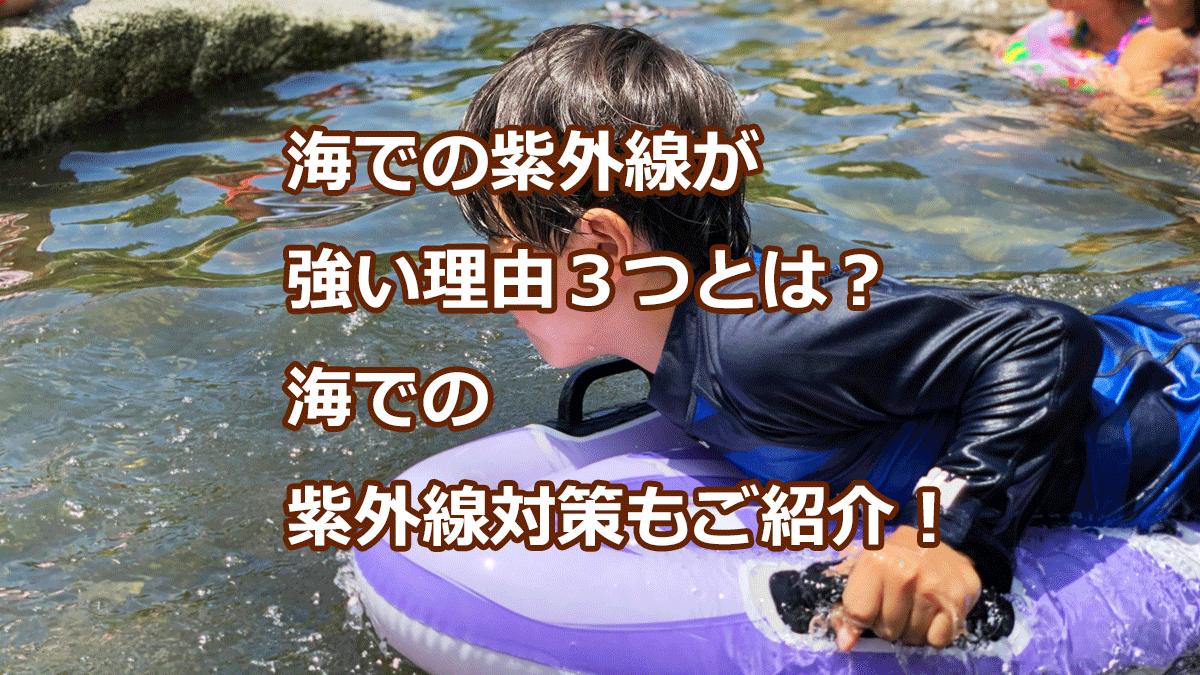 海での紫外線が強い理由3つとは?海での紫外線対策もご紹介!