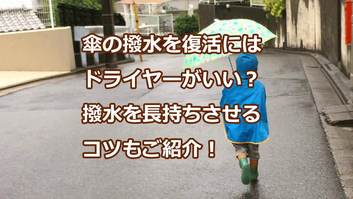 傘の撥水を復活には ドライヤーがいい? 撥水を長持ちさせる コツもご紹介!
