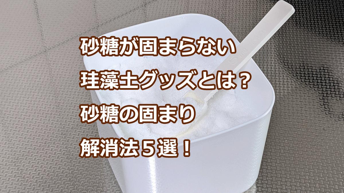 砂糖が固まらない珪藻土グッズとは?砂糖の固まり解消法5選!
