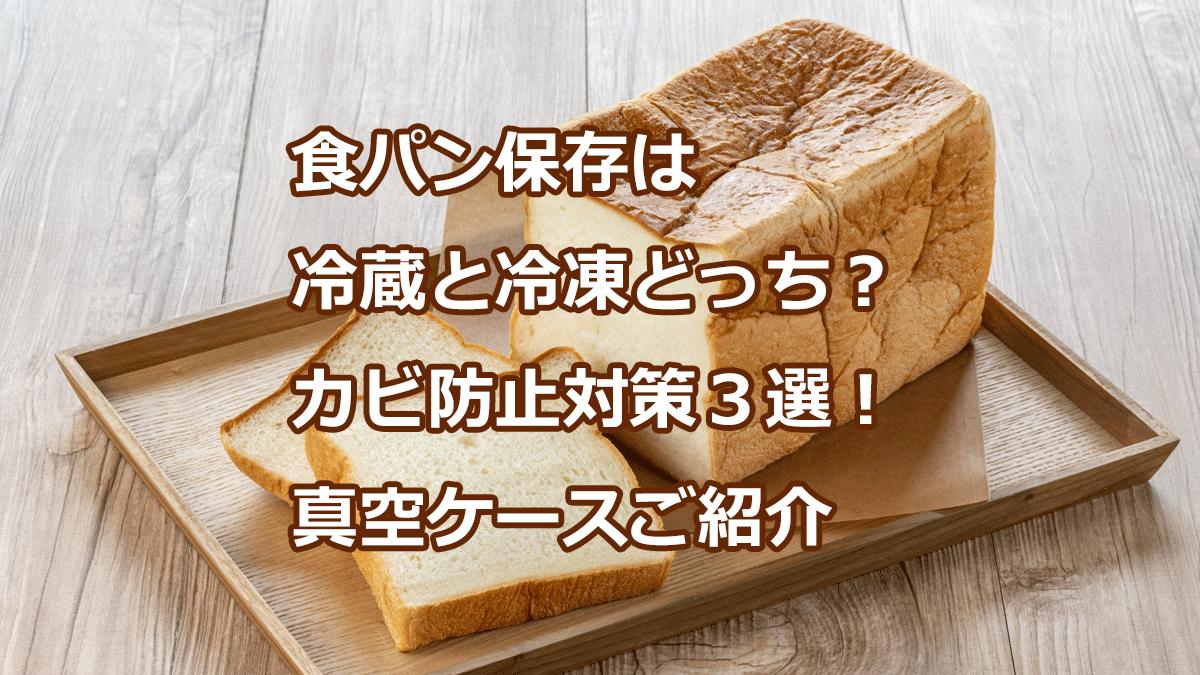 食パン保存は 冷蔵と冷凍どっち? カビ防止対策3選! 真空ケースご紹介