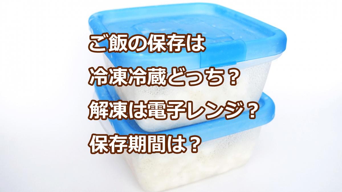 ご飯の保存は冷凍冷蔵どっち?解凍は電子レンジ?保存期間は?