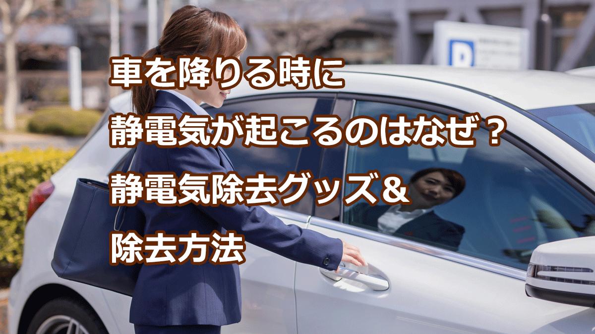 車を降りる時に静電気が起こるのはなぜ?静電気除去グッズ&除去方法