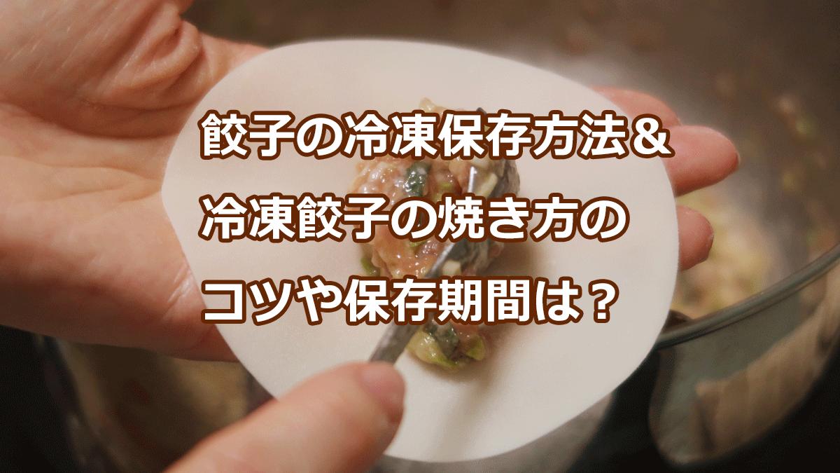 餃子の冷凍保存方法&冷凍餃子の焼き方のコツや保存期間は?