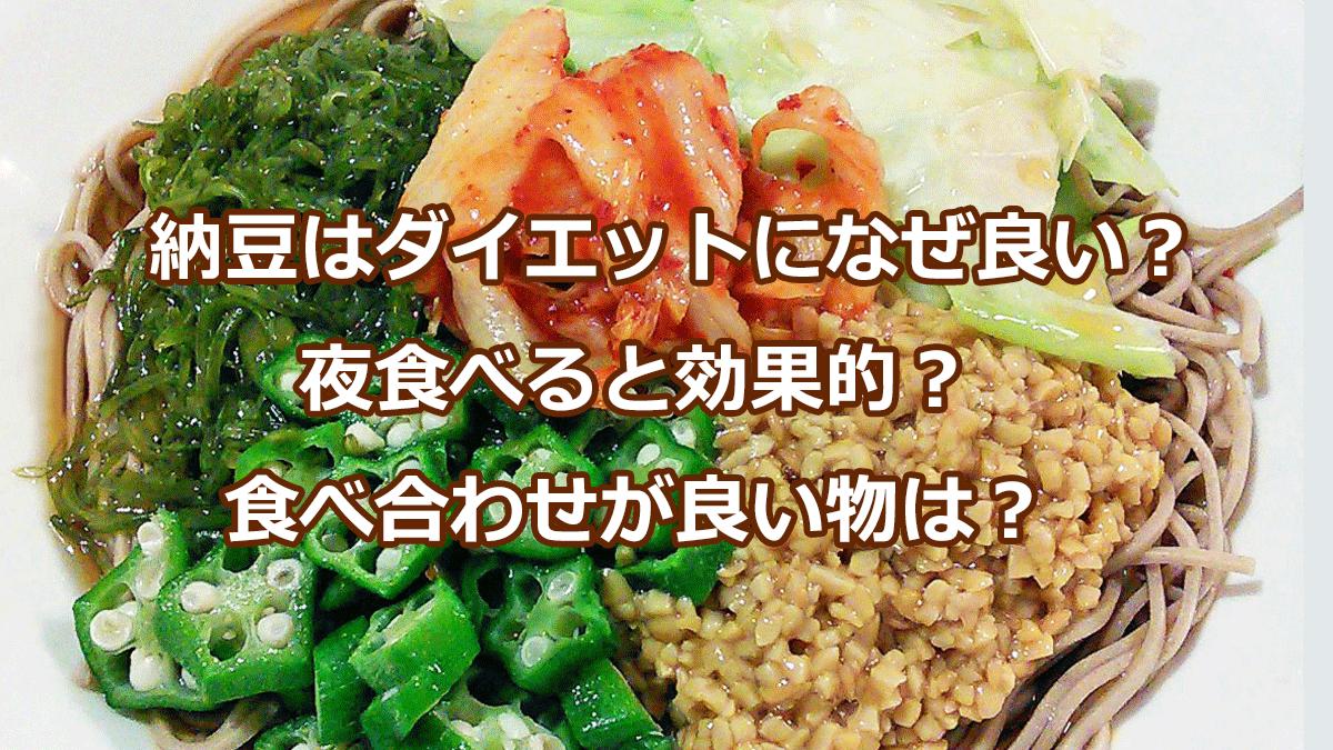 納豆はダイエットになぜ良い?夜食べると効果的?食べ合わせが良い物は?