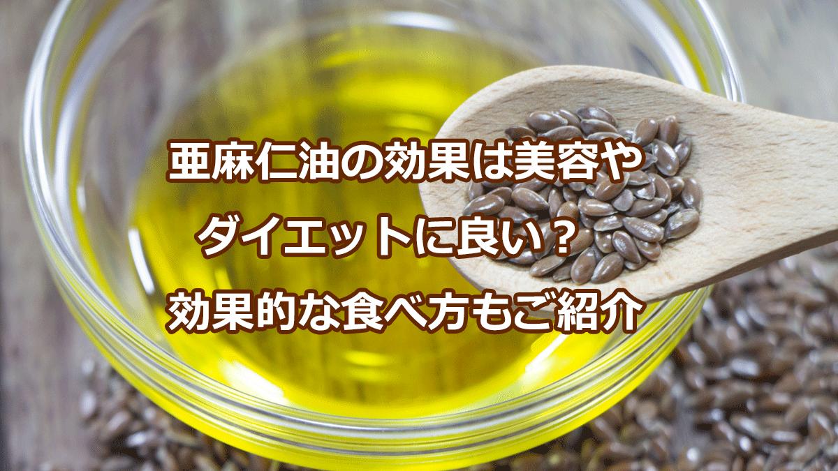 亜麻仁油ダイエット