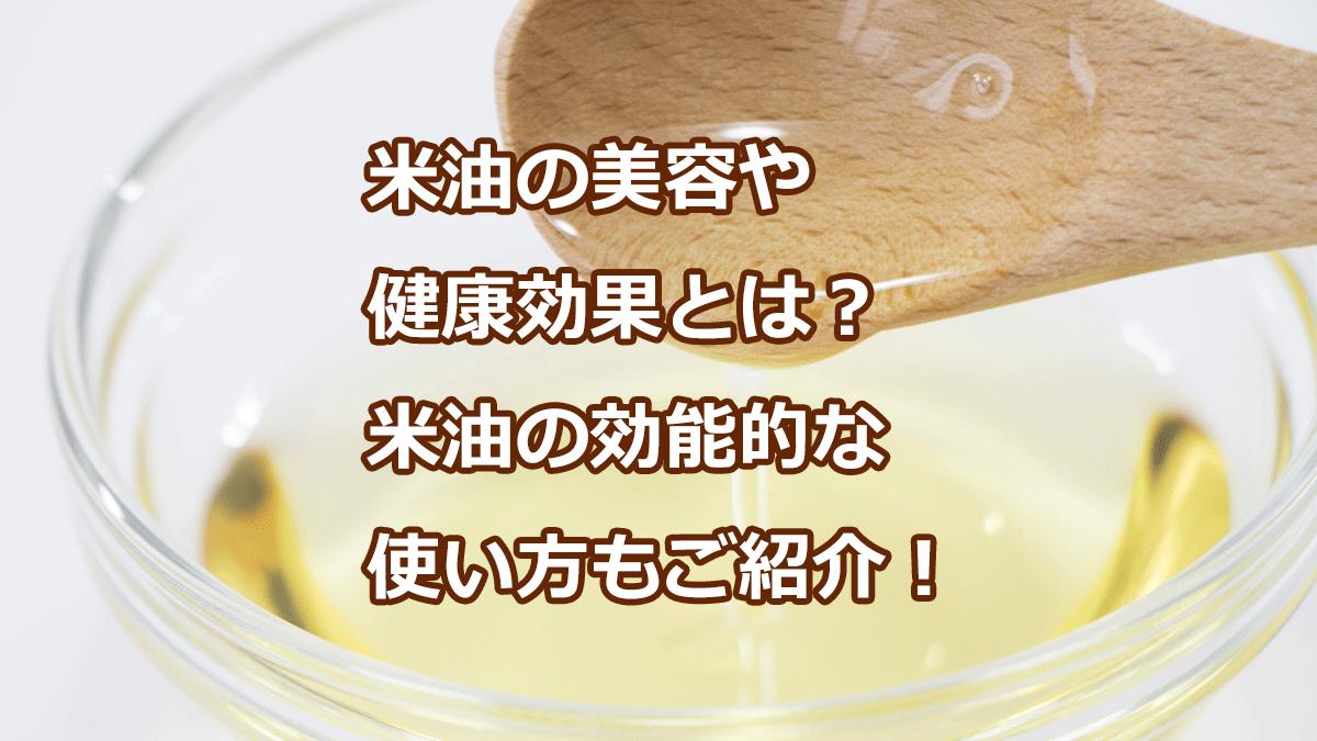 米油の美容や健康効果とは?米油の効能的な使い方もご紹介!