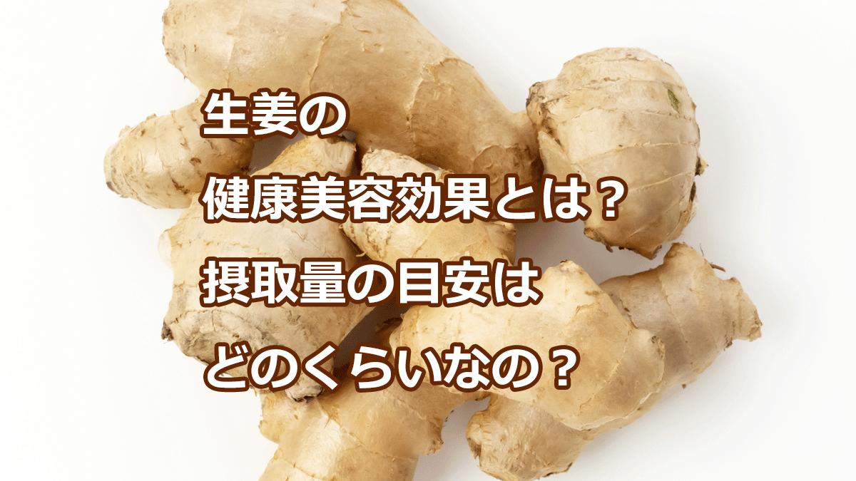 生姜の健康美容効果とは?摂取量の目安はどのくらいなの?