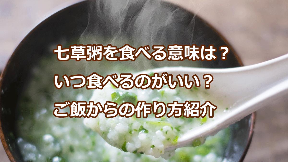 七草粥を食べる意味は?いつ食べるのがいい?ご飯からの作り方紹介