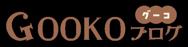 GOOKOブログ