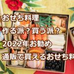 おせち料理、作る派?買う派?2022年 お勧めの「通販で買えるおせち料理」をご紹介します(^^♪
